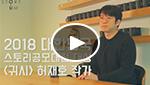 2018대한민국스토리공모대전 수상자 3인의 이야기