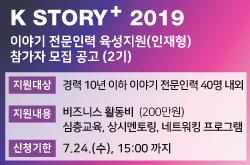 K Story+2019 이야기 전문인력 육성지원(인재형)