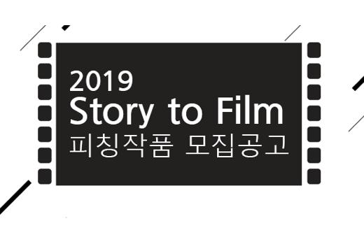 2019 Story to Film 피칭 작품 모집