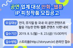 공연업계대상 만화 웹툰 IP 피칭작품 모집 공고