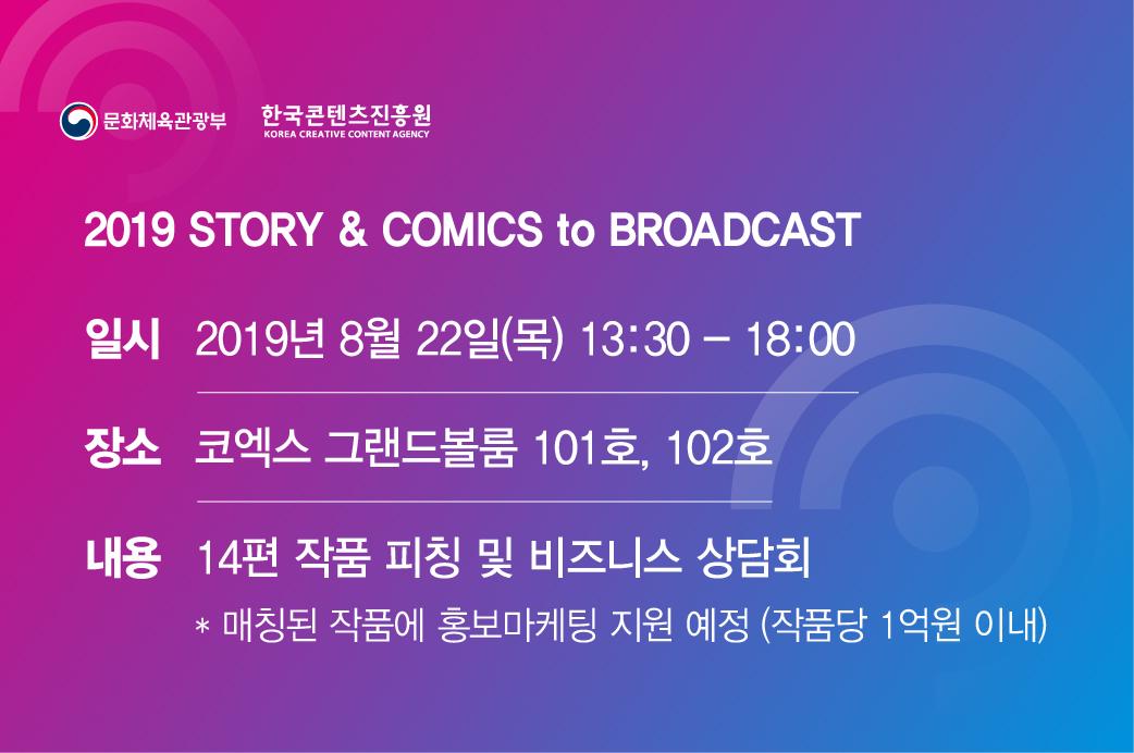 2019 story&comics to broadcast