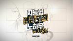 지능형 웹툰 제작 노하우 - Chapter1