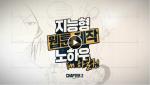 지능형 웹툰 제작 노하우 - Chapter2