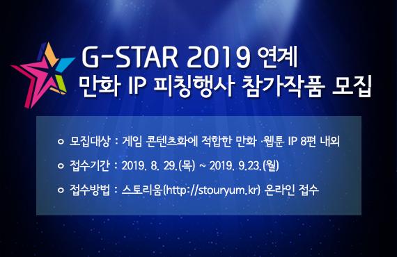 G-Star 2019 연계 만화·웹툰 IP 피칭행사 참가작품 모집공고