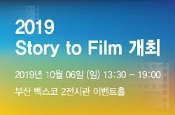 2019 Stroy to Film 개최 안내