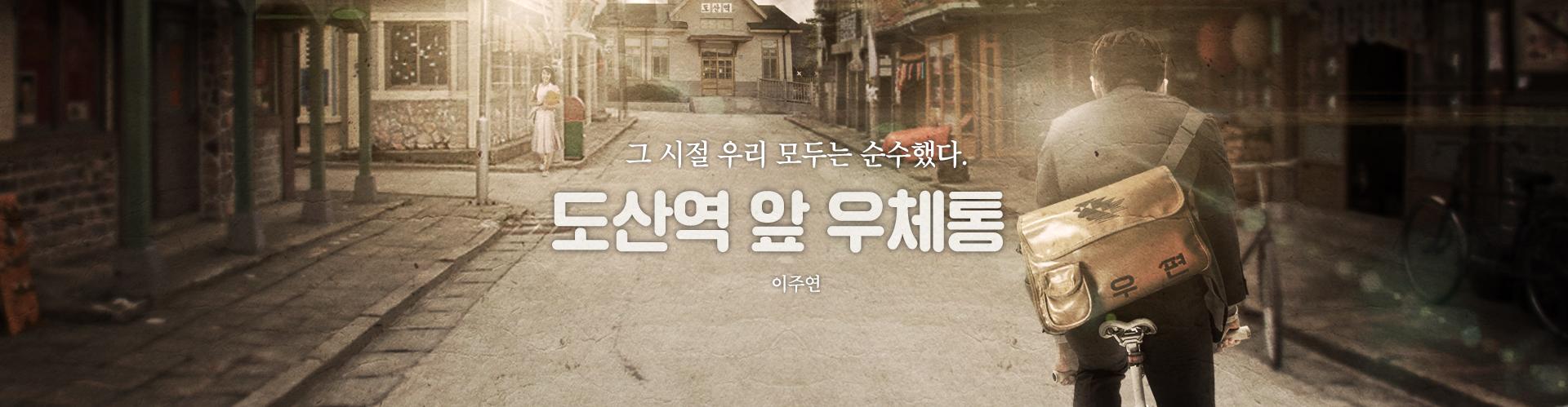 도산역 앞 우체통스토리 이미지
