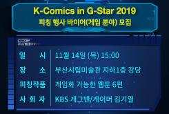 K-Comics in G-Star 2019