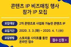 콘텐츠 IP 비즈매칭 행사 참가 IP 모집 공고