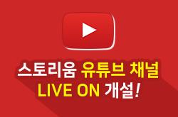 스토리움 유튜브채널