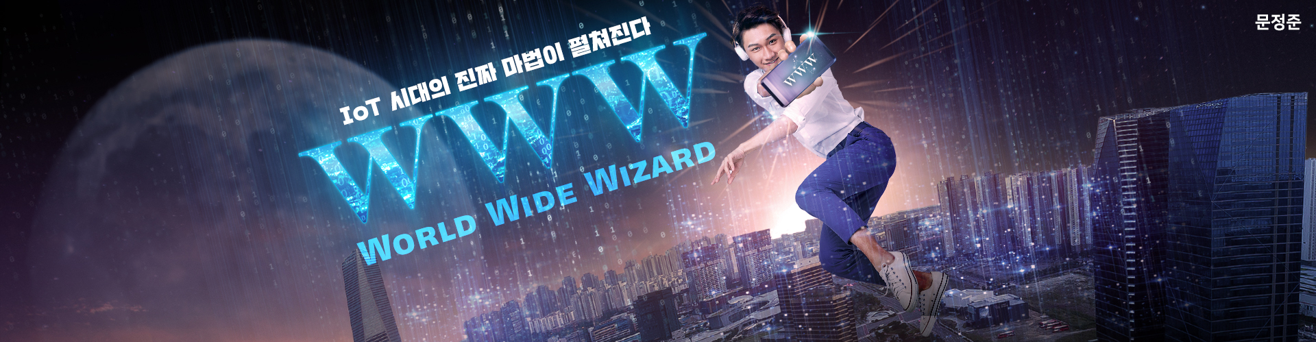 WWW(World Wide Wizard)스토리 이미지