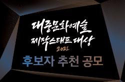 2021 대중문화예술 제작스태프대상 후보자 추천공모