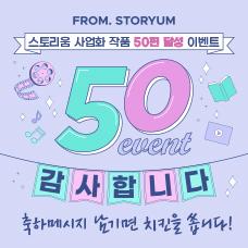 FROM.STORYUM_50이벤트