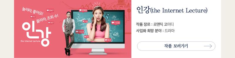인강(the Internet Lecture)