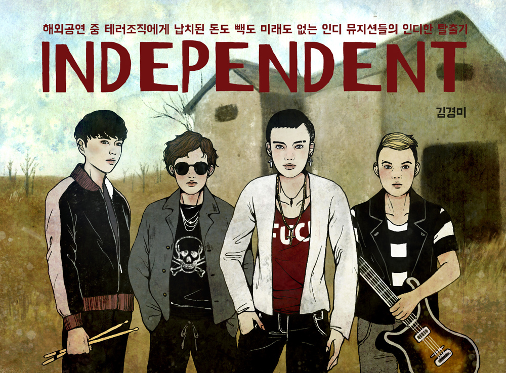 Independent 이미지